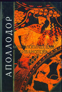 Аполлодор. Мифологическая библиотека