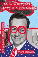 Та ви жартуєте, містере Фейнман! Пригоди допитливого дивака