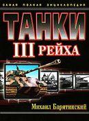 Танки III Рейха. Самая полная энциклопедия