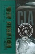 Повседневная жизнь ЦРУ. Политическая история 1947-2007