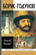 Борис Годунов. Трагедия о добром царе