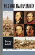 Московские градоначальники XIX века