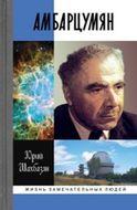 Амбарцумян. Этапы жизни и научные концепции
