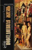 Повседневная жизнь инквизиции в средние века