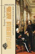 Повседневная жизнь царских дипломатов в XIX веке