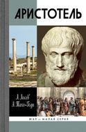 Аристотель. В поисках смысла
