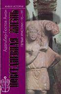 Повседневная жизнь первых христиан. 95-197