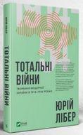 Тотальні війни творення модерної України у 1914-1954 роках