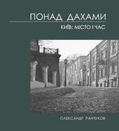 Понад дахами. Київ: місто і час