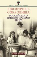 Ювелирные сокровища Российского императорского двора