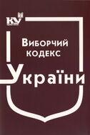 Виборчий кодекс України ( з останніми оновленнями )