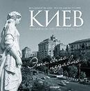 Киев. Это было недавно…