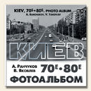Киев, 70е-80е. Фотоальбом