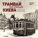 Трамвай на улицах Киева.