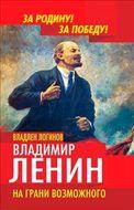 Владимир Ленин. На грани возможного