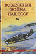 Воздушная война над СССР. 1941