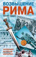 Возвышение Рима. Создание великой империи
