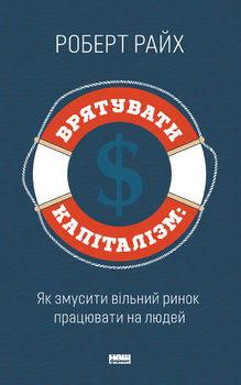 Врятувати капіталізм. Як змусити вільний ринок працювати на людей