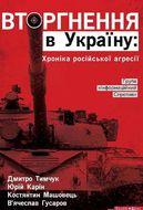 Вторгнення в Україну: хроніка російської агресії