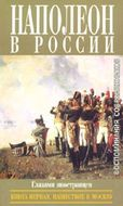 Наполеон в России глазами иностранцев. Комплект из 2 книг
