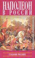 Наполеон в России глазами русских