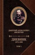 Дневники. 1873—1882 (в двух томах)