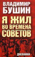 Я жил во времена Советов. Дневники