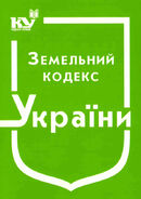Земельний кодекс України  (з останніми оновленнями)