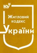 Житловий кодекс України (з останніми оновленнями)